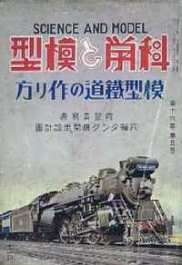 Kagaku_to_Mokei4.jpg