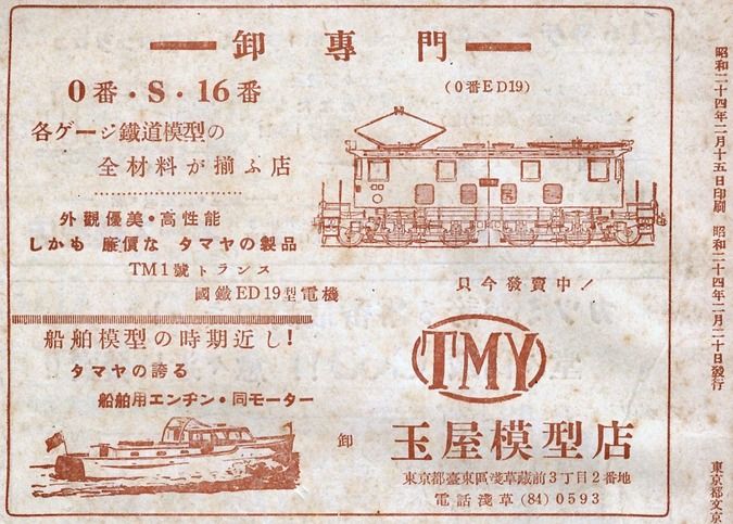 TMS010_194901d.jpg
